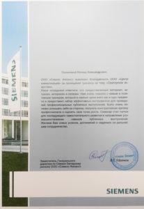Отзыв от Siemens Finans Санкт-Петербург
