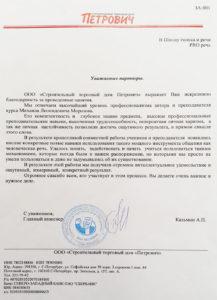 Отзыв от СТД Петрович Санкт-Петербург