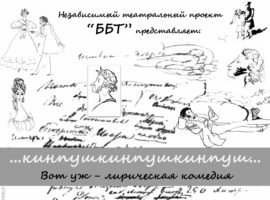 Спектакль «Пушкин, Пушкин» или «…книпушкинпушкинпуш…»